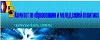 Официальный сайт комитета по образованию и молодежной политике