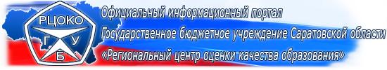 РЦОКО