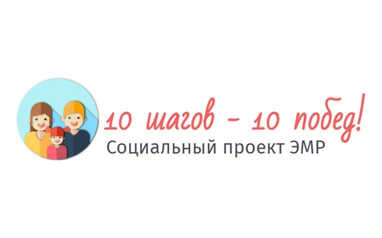 10 шагов-10 побед